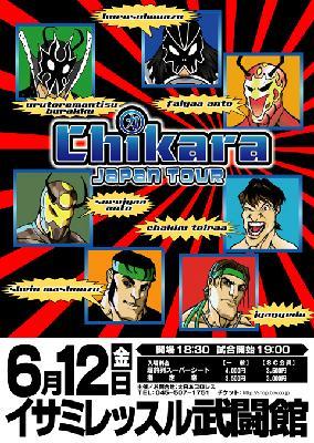 chikaraposter.jpg